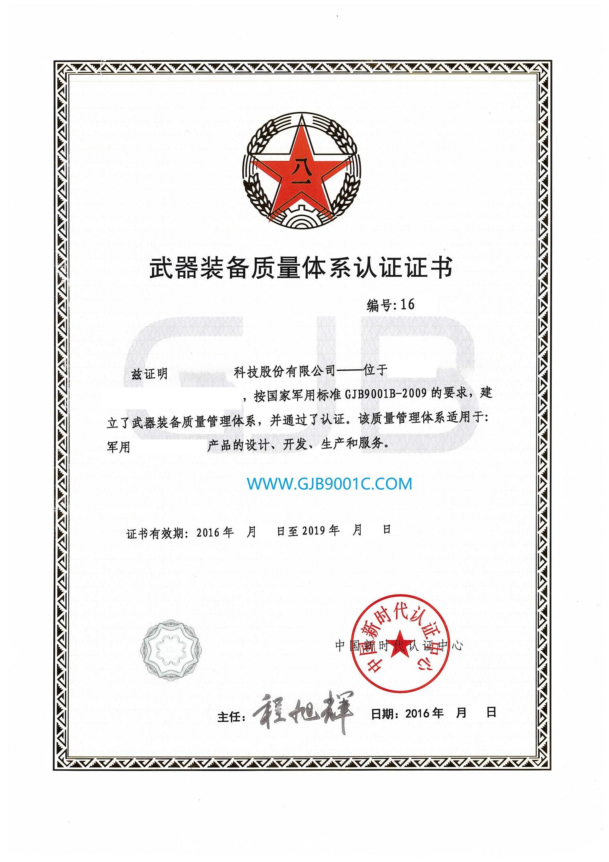 武器裝備質量管理體系認證