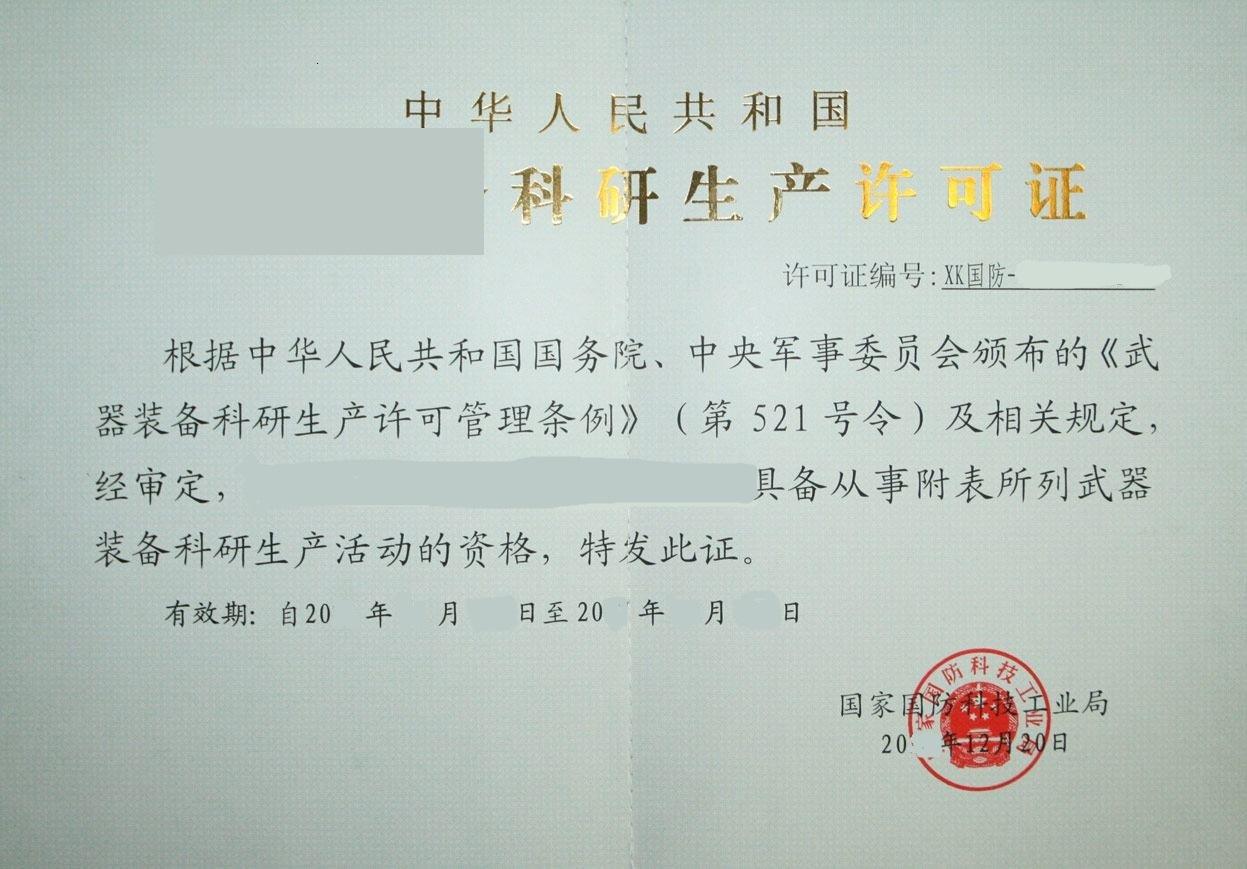 武器裝備科研生産許可證