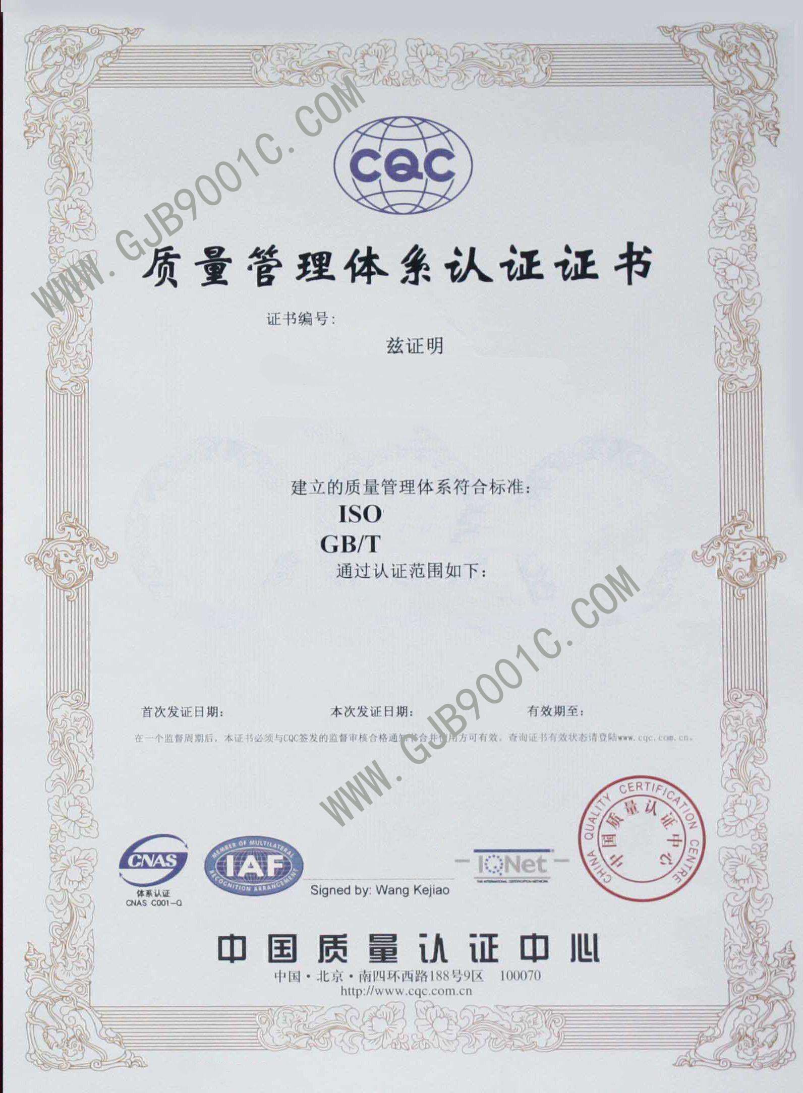 質量管理體系認證_管理咨詢