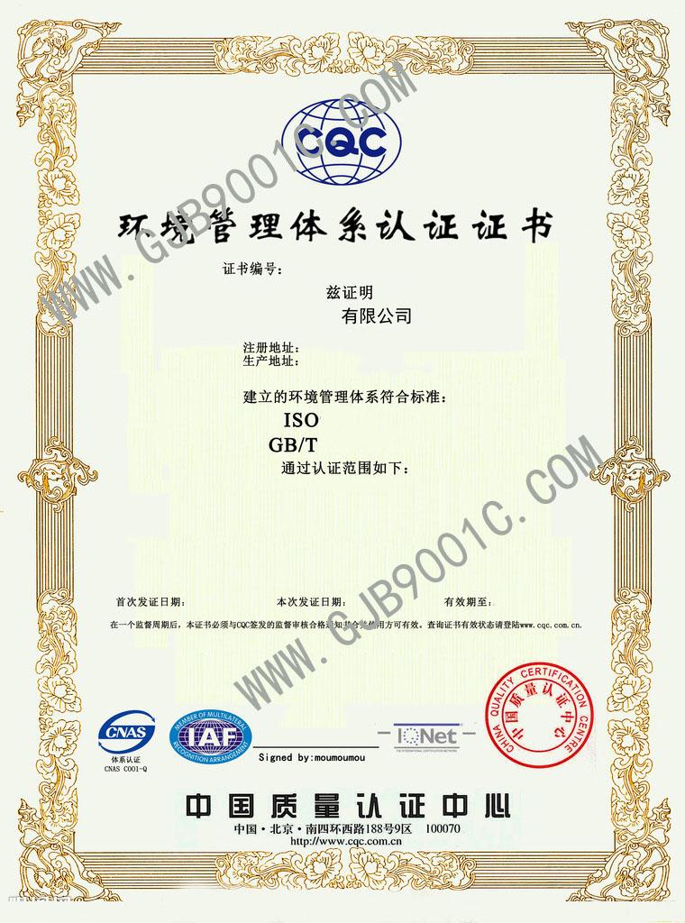 環境管理體系認證_管理咨詢